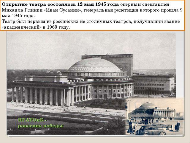 НГАТОиБ - ровесник победы! Открытие театра состоялось12 мая1945 года оперны...