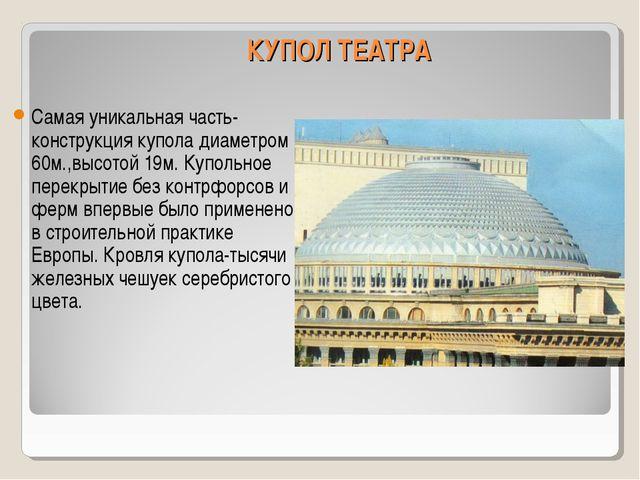 КУПОЛ ТЕАТРА Самая уникальная часть- конструкция купола диаметром 60м.,высот...