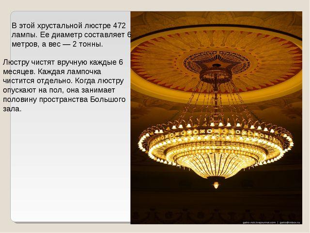 В этой хрустальной люстре 472 лампы. Ее диаметр составляет 6 метров, а вес —...
