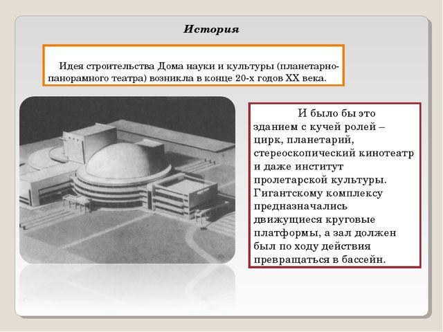 Идея строительства Дома науки и культуры (планетарно-панорамного театра) воз...