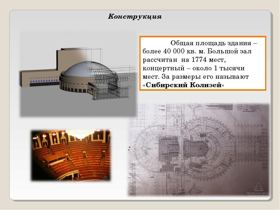 Общая площадь здания – более 40000 кв. м. Большой зал рассчитанна 1774 ме...