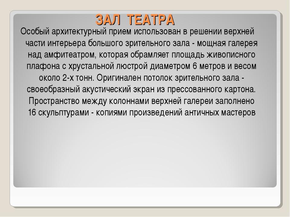 ЗАЛ ТЕАТРА Особый архитектурный прием использован в решении верхней части инт...