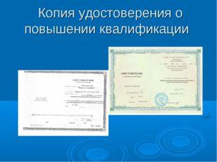 Копия удостоверения о повышении квалификации