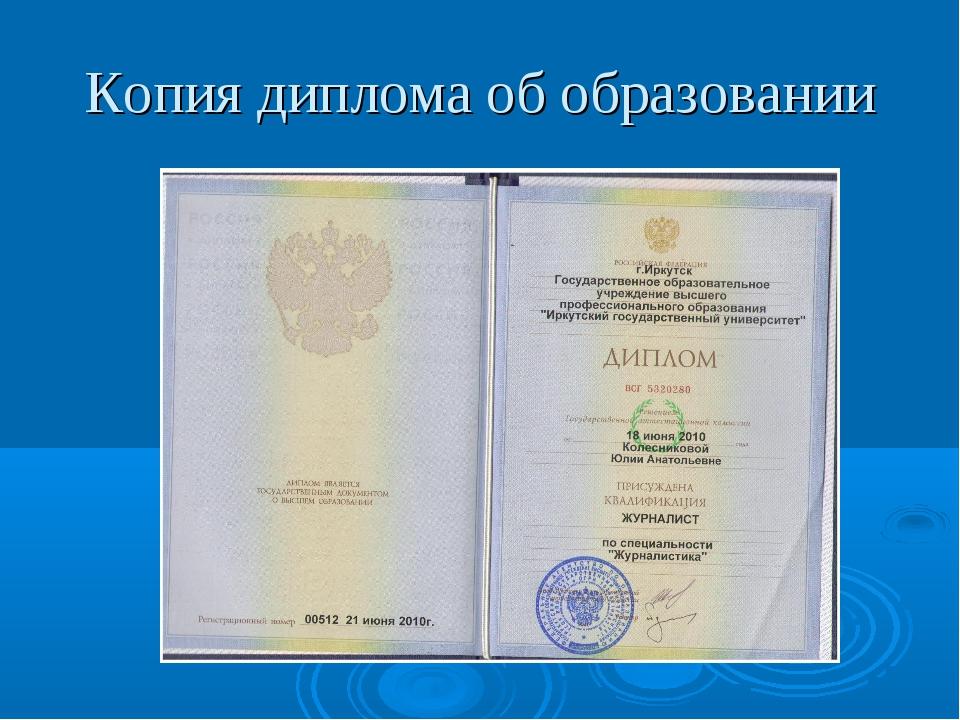 Копия диплома об образовании