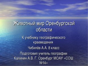 Животный мир Оренбургской области К учебнику географического краеведения Чиби