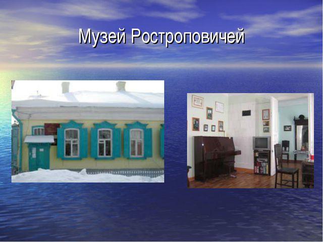 Музей Ростроповичей