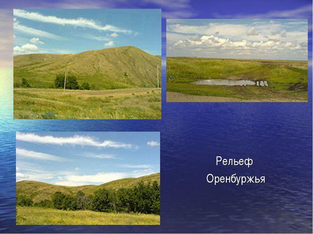 Рельеф Оренбуржья