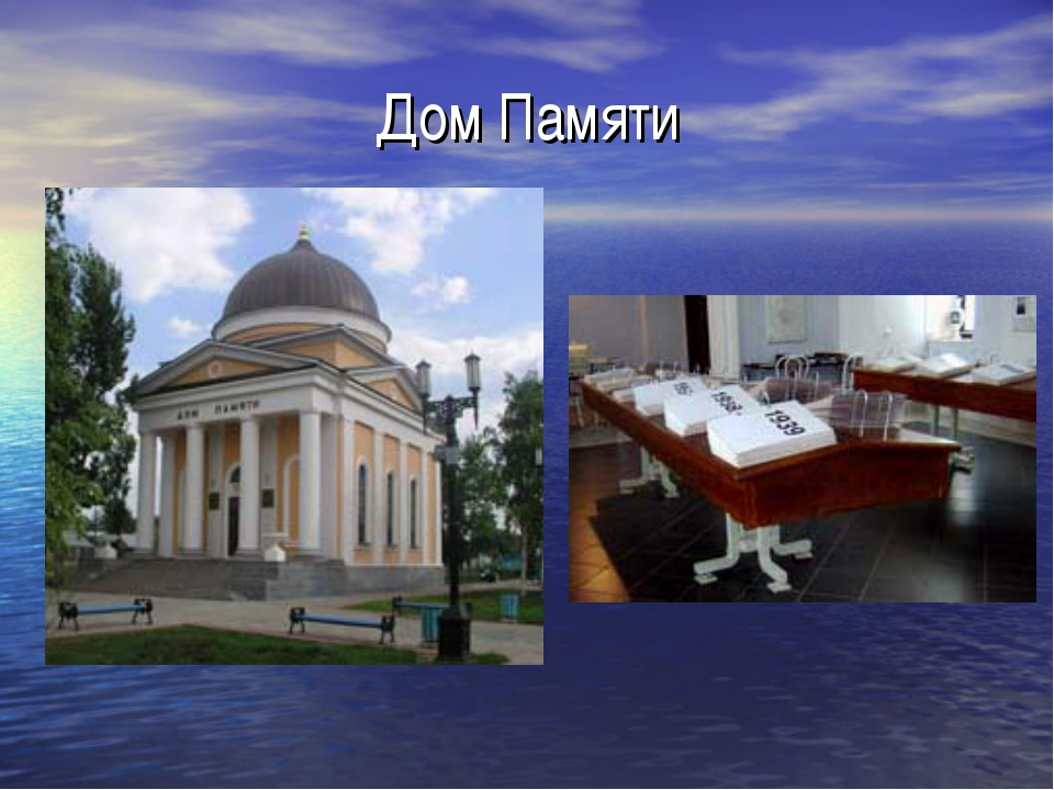 Дом Памяти