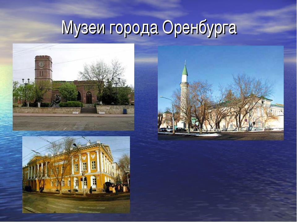 Музеи города Оренбурга