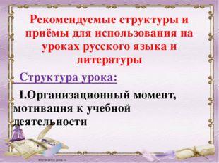 Рекомендуемые структуры и приёмы для использования на уроках русского языка и