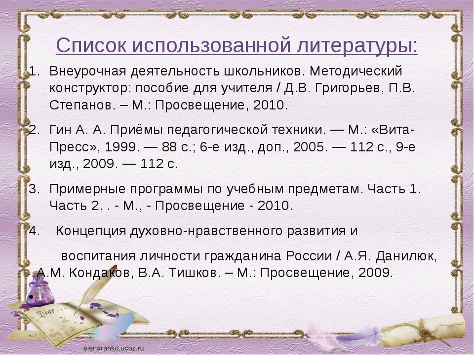 Список использованной литературы: Внеурочная деятельность школьников. Методич...