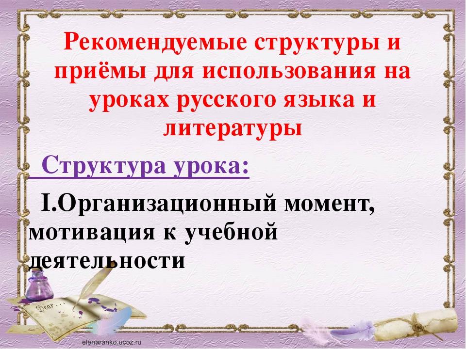 Рекомендуемые структуры и приёмы для использования на уроках русского языка и...