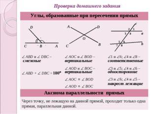 Проверка домашнего задания  ABD и  DBC – смежные  ABD +  DBC = 180  AOC