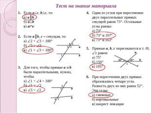 Тест на знание материала 1.Если ac, bc, то: а) a║b б) ab в) ac 2.Есл
