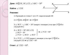 Дано: AB║DE, BCCD,  ABC = 30 Найти:  CDE Решение: 1) Проведём из точки C