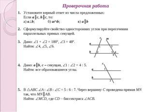 Проверочная работа 1.Установите верный ответ из числа предложенных: Если a║