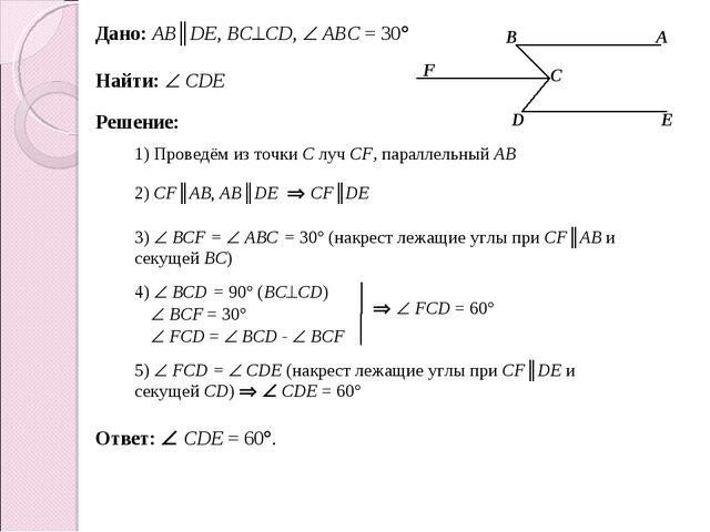 Дано: AB║DE, BCCD,  ABC = 30 Найти:  CDE Решение: 1) Проведём из точки C...