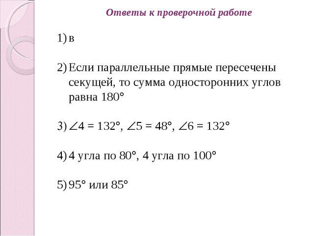 Ответы к проверочной работе в Если параллельные прямые пересечены секущей, то...