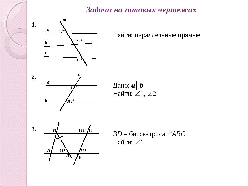 Задачи на готовых чертежах 1. Найти: параллельные прямые 2. Дано: a║b Найти:...