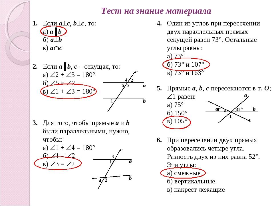 Тест на знание материала 1.Если ac, bc, то: а) a║b б) ab в) ac 2.Есл...
