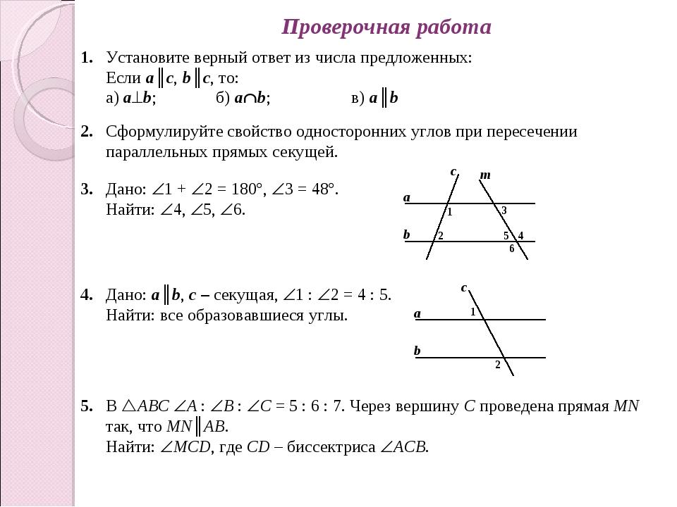 Проверочная работа 1.Установите верный ответ из числа предложенных: Если a║...