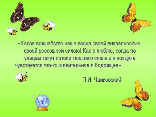 «Какое волшебство наша весна своей внезапностью, своей роскошной силою! Как я...