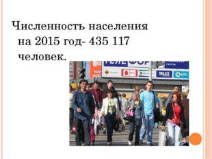 Численность населения на 2015 год- 435 117 человек.