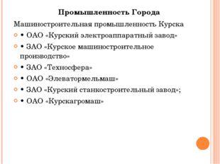 Промышленность Города Машиностроительная промышленность Курска • ОАО «Курск