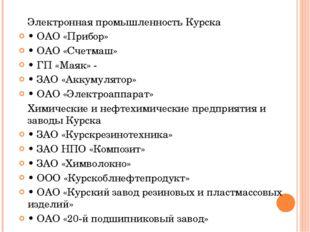 Электронная промышленность Курска • ОАО «Прибор» • ОАО «Счетмаш» • ГП «Маяк»