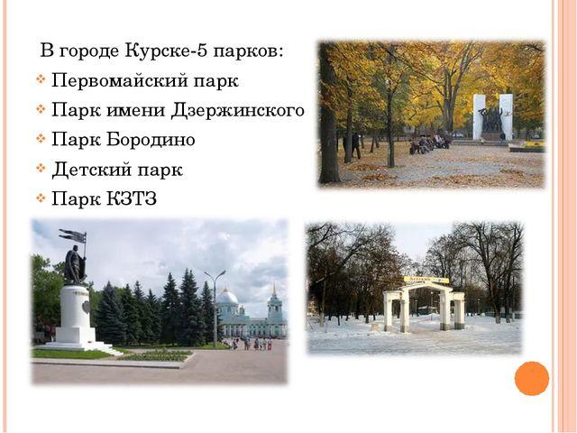 В городе Курске-5 парков: Первомайский парк Парк имени Дзержинского Парк Бор...