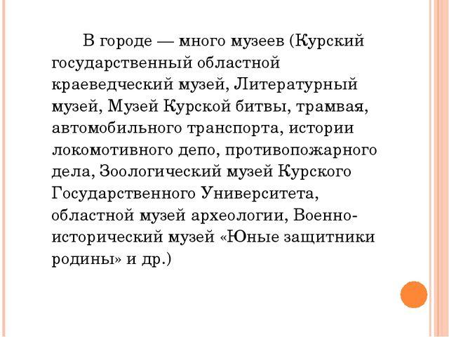 В городе — много музеев (Курский государственный областной краеведческий му...