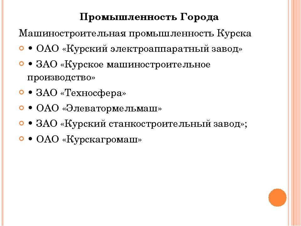 Промышленность Города Машиностроительная промышленность Курска • ОАО «Курск...