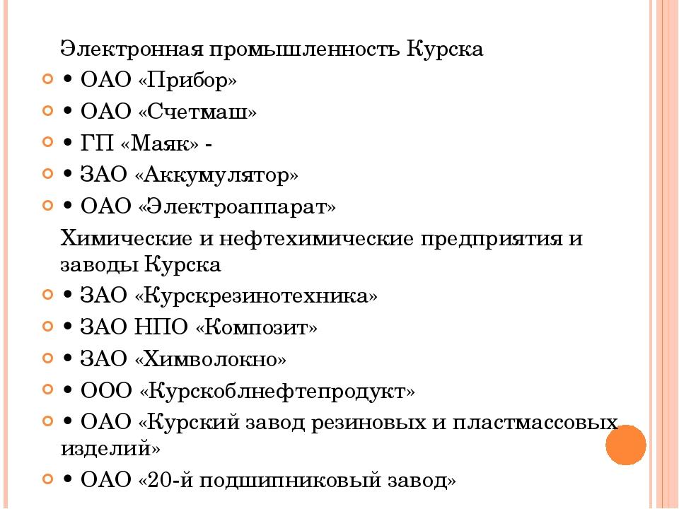 Электронная промышленность Курска • ОАО «Прибор» • ОАО «Счетмаш» • ГП «Маяк»...