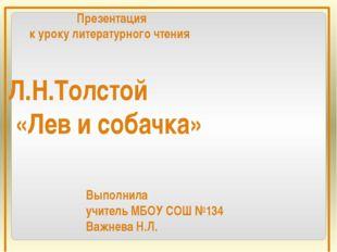 Презентация к уроку литературного чтения Л.Н.Толстой «Лев и собачка» Выполни