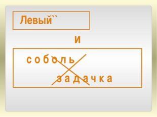 Левый`` и с о б о л ь з а д а ч к а