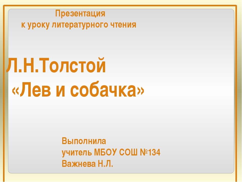 Презентация к уроку литературного чтения Л.Н.Толстой «Лев и собачка» Выполни...