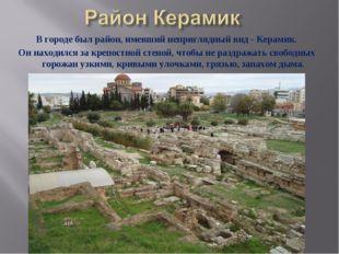 В городе был район, имевший неприглядный вид - Керамик. Он находился за крепо