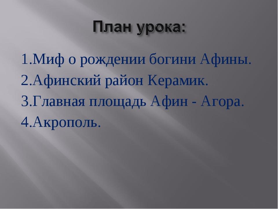 1.Миф о рождении богини Афины. 2.Афинский район Керамик. 3.Главная площадь Аф...