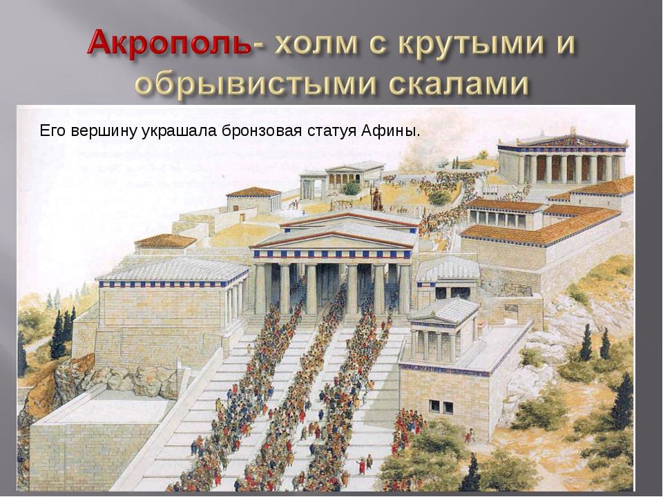 Его вершину украшала бронзовая статуя Афины.