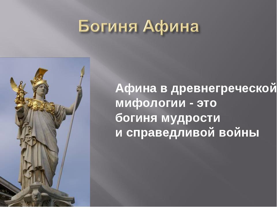 Афина в древнегреческой мифологии - это богиня мудрости и справедливой войны