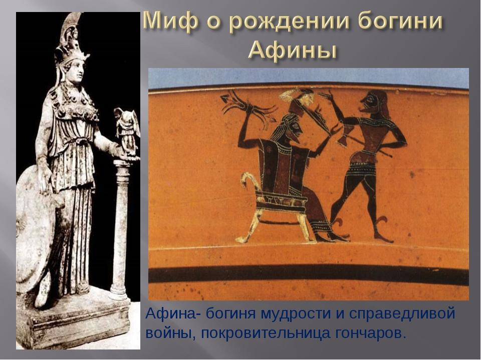 Афина- богиня мудрости и справедливой войны, покровительница гончаров.