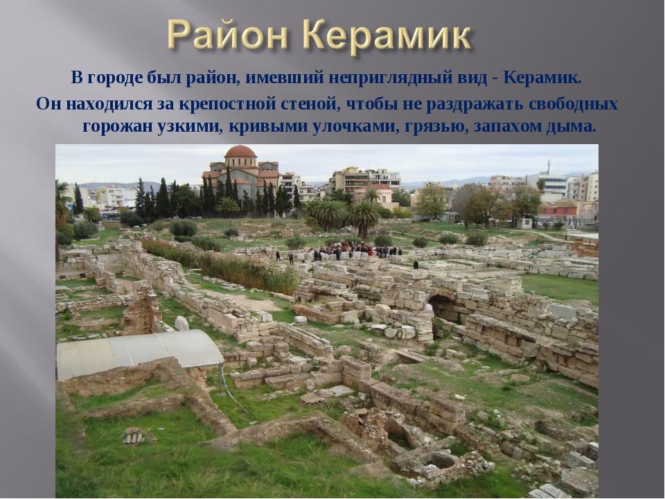 В городе был район, имевший неприглядный вид - Керамик. Он находился за крепо...
