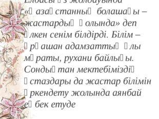 Елбасы өз жолдауында «Қазақстанның болашағы – жастардың қолында» деп үлкен се
