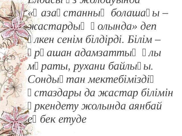 Елбасы өз жолдауында «Қазақстанның болашағы – жастардың қолында» деп үлкен се...