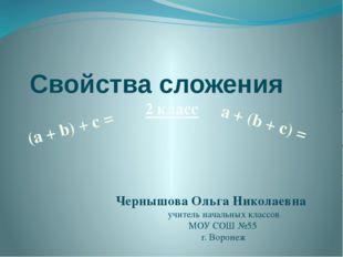 Свойства сложения 2 класс (a + b) + c = a + (b + c) = Чернышова Ольга Николае