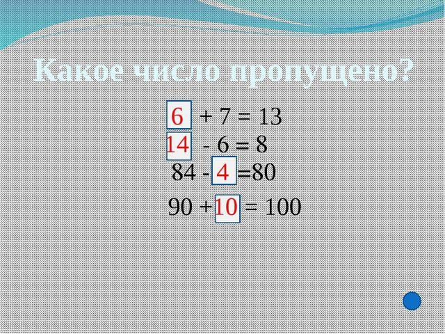 Сравни выражения и их значения. 5 + 3 3 + 5 9 + 2 2 + 9  8 + 10 10 +...