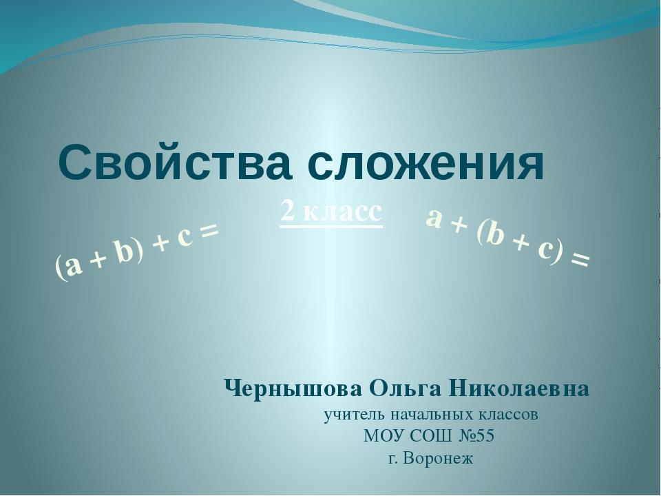 Свойства сложения 2 класс (a + b) + c = a + (b + c) = Чернышова Ольга Николае...