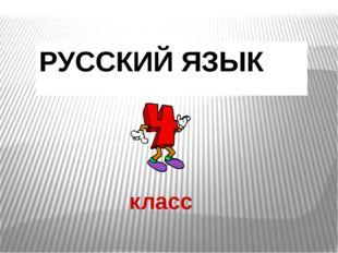 РУССКИЙ ЯЗЫК класс Художественное оформление: ресурсы сети Интернет