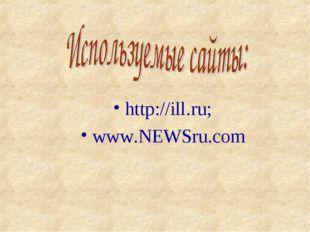 http://ill.ru; www.NEWSru.com