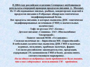 В 2004 году российское отделение Greenpeace опубликовало результаты очередной